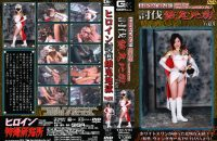 TDLN-01 Heroine in Hell with Subjugation-Hungry Demon Kokoro Miyauti