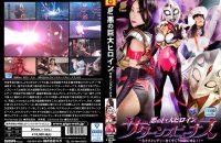 GRET-29 Gigantic Heroine (R) Evil Gigantic Heroine Satans Venus -Tickling Slave Next Lady!!-