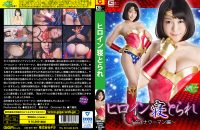 JMSZ-64 Cuckolded Heroine -Dyna Woman