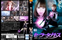 GHKP-75 Sailor Tanatos -Chastity Deprived by the Evil God Yuzu Kitagawa