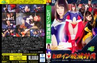JMSZ-65 Heroine Ruin Suppression -The Last Battle of Spandexer -Cosmo Angel VS Brutal Evil Hunter