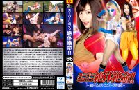 THZ-66 Super Heroine in Grave Danger!! Vol.66 -Revealed Real Identity of Ms. Universe