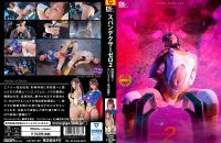 GHKP-78 SPANDEXER ZERO2 -Battle of Sisters! Awakening of Spandexer!-