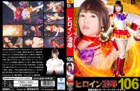 RYOJ-06 Heroine Insult Vol.106 -Sailor Fire Hermes