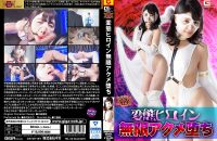GHKQ-03 Pervert Heroine Fallen to the Endless Acme Akari Niimura