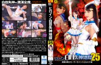 GHKQ-17 Heroine White Eye Blackout 25 -Sailor Saint Hermes Miki Sunohara