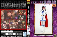 MNFC-03 Heroine Insult Club 03 -Beautiful Witch Girl Fontaine is teased by evil- Miori Hara, Yui Misaki