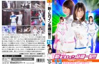 ZEOD-57 Heroine in Grave Danger!! 13 -Side Story of Sairanger -Saiblaze Saga -Fear of the Poisonous Lady Corvina Kou Aasaoka, Sayaka Okuhara