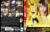 RYOJ-09 Heroine Insult Vol.109 -Kaiser Yellow in Danger! Evil Hands of Monster Corps- Haruna Ikoma