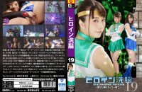 TBW-19 Heroine Brainwash Vol.19 -The Fall of Green Sailor Fighter- Yukine Sakuragi, Yurika Uezono