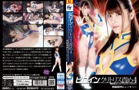 GGTB-38 Heroine Clitoris Torture 4 -Invincible Beautiful Goddess Beauty Sena Asami
