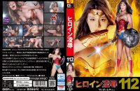 RYOJ-12 Heroine Insult Vol.112 -Wonder Lady Mary Tachibana