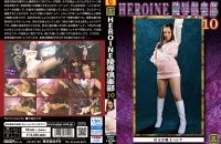 MNFC-10 Heroine Insult Club 10 -Dimension Female Fighter Helena Yurika Amane