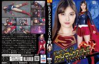 GTRL-59 Heroine Climax Battle Vol.2 -Super Lady Saryu Usui