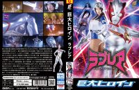 GRET-31 Gigantic Heroine (R) Labrea -THE LAST BATTLE- Hana Haruna