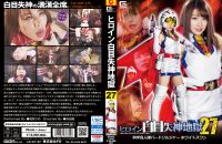 GHKR-09 Heroine White Eye Blackout 27 Bird Soldier White Swan Rino Takanashi
