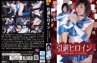 GHKR-15 Retirement Heroine -Trapped Sailor Elmis Tomoka Akari