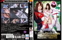 TBB-86 Heroine Suppression Vol.86 Charge Mermaid Mao Hamasaki