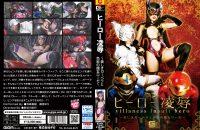 GHKR-18 Hero Insult -Beautiful Gerbera and Randy Witch Rose- Mao Hamasaki, Yuri Shinomiya