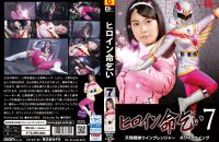 GHKR-20 Heroine Begging for Life 7 -White Wing Rika Ayumi