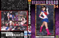 MNFC-14 Heroine Insult Club 14 -Sailor Diana Rion Izumi