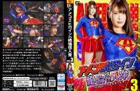 GTRL-63 American Comic Heroine VS Stallion Monsters vol.3 -Target Accel Girl Akari Niimura