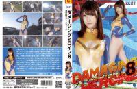ZEXT-08 Damaging Heroine 08 -Justina Kana Morisawa
