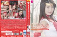 HHHG-01 Sailor Flare -Invincible Girl's Sweet Sexual Desire- Aoi Mizutani