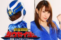 GHKR-37 New Star Unit Ryuseijer -Ryusei Blue's Deadly Combat- Rino Takanashi