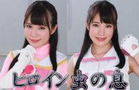GHKR-35 Heroine Barely Alive Mai Yahiro