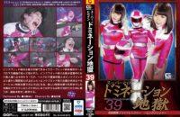GHKR-41 Superheroine Domination Hell 39 Blid Ranger -Pink Blid Yui Kawagoe