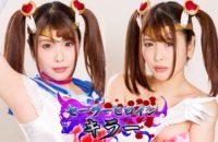 GHKR-43 Sailor Heroine Killer Akari Niimura
