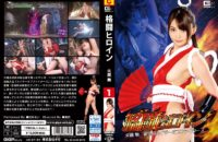 GHKR-48 Fighting Heroine Mai Hidaka -Hopeless Kaiser of Fighters Rui Hiduki