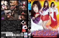 GHKR-46 Housewife Heroine Rape -Sailor Flare -Before Her Husband- Hibiki Ootuki