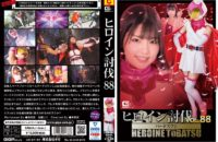 TBB-88 Heroine Suppression Vol.88 -Bird Force Bird Swan Hana Misora, Rina Sato