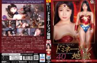 GHKR-59 Superheroine Domination Hell 40 Wonder Lady -Hopeless! The Power of Space Destroyers Mihina