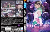GHKR-65 Heroine becomes a seedbed -Sailor Bell Manami Kudo