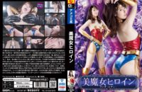 GHKR-72 Beautiful Witch Heroine Wonder Lady Yuka Shinohara