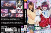 GHKR-76 Possessed Heroine Transformation -Fontaine S Kurumi Shiiki